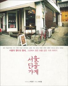 서울, 단골가게