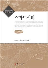 스마트시티 (큰글씨책)
