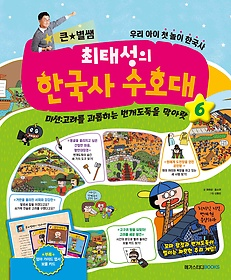 큰별쌤 최태성의 한국사 수호대 6