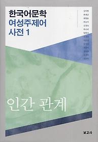 한국어문학 여성주제어 사전 1 - 인간관계