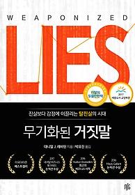무기화된 거짓말 : 진실보다 감정에 이끌리는 탈진실의 시대