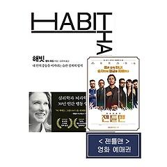 해빗 +  영화예매권(2매)