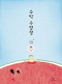 수박 수영장 - 더책 오디오북