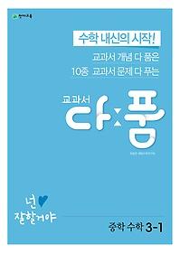 교과서 다품 중학수학 3-1 (2021년용)