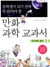 중학생이 되기 전에 꼭 읽어야 할 만화 과학 교과서 1 - 지구과학, 물리