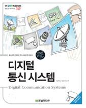 디지털 통신 시스템
