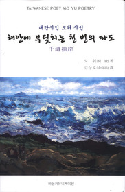 해안에 부딪히는 천 번의 파도 : 대만시인 모위 시선