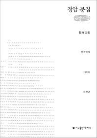 정암 문집 (큰글씨책)