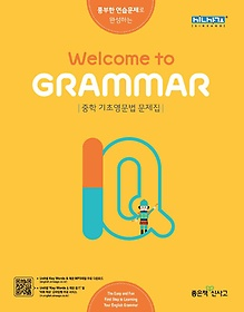 """<font title=""""Welcome to GRAMMAR 웰컴 투 그래머 문제집 1Q"""">Welcome to GRAMMAR 웰컴 투 그래머 문제집...</font>"""