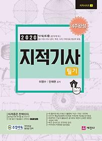2020 지적기사 필기 4주완성