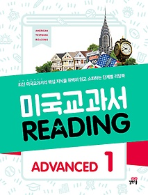 미국교과서 READING ADVANCED 1