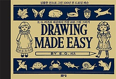 "<font title=""E. G. 러츠의 세상에서 가장 쉬운 그림 그리기 "">E. G. 러츠의 세상에서 가장 쉬운 그림 그...</font>"