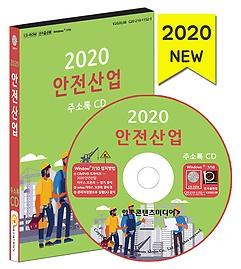 2020 안전산업 주소록 CD