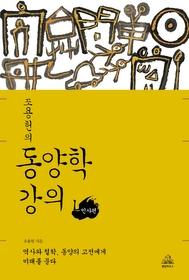 조용헌의 동양학 강의 1 - 인사편