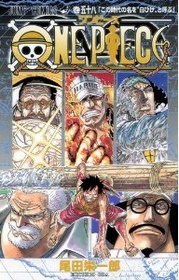 ONE PIECE 58 (コミック)