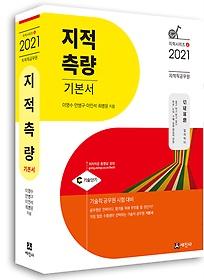 2021 지적직공무원 지적측량 기본서