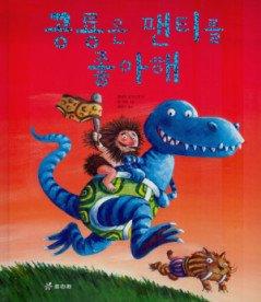 공룡은 팬티를 좋아해