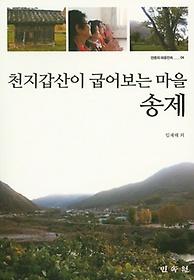 천지갑산이 굽어보는 마을 송제