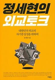 정세현의 외교토크