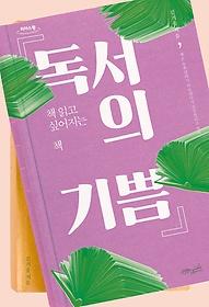 독서의 기쁨 (큰글자도서)