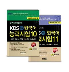 "<font title=""국가공인 자격 KBS 한국어능력시험 10+11 패키지"">국가공인 자격 KBS 한국어능력시험 10+11 ...</font>"