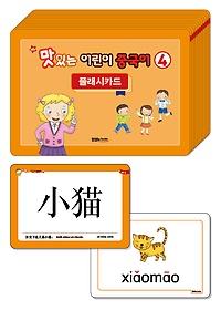 NEW 맛있는 어린이 중국어 4 플래시카드