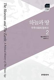 하늘과 땅 - 우주시대의 정치사 2