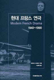 현대 프랑스 연극 1940-1990