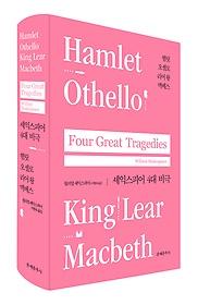 셰익스피어 4대 비극 - 레어 에디션