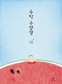 수박 수영장 - 빅북