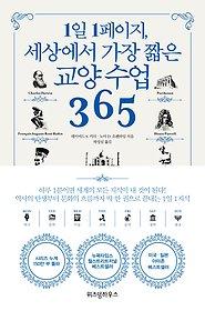 """<font title=""""1일 1페이지, 세상에서 가장 짧은 교양 수업 365 - 체험판"""">1일 1페이지, 세상에서 가장 짧은 교양 ...</font>"""