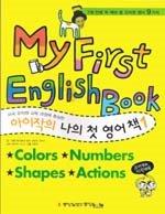 아이작의 나의 첫 영어책 1 (2008)