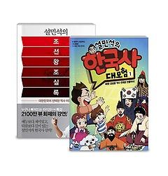 설민석의 한국사 대모험 1+조선왕조실록 패키지(전2권)