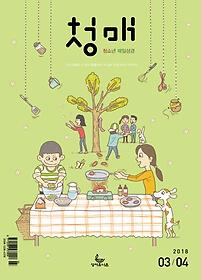 청소년 매일성경 (격월간) 3,4월호