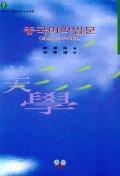 중국미학입문