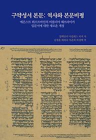 구약성서 본문 - 역사와 본문비평