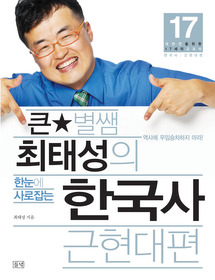 (큰★별쌤 최태성의 한눈에 사로잡는) 한국사.[2],근현대편