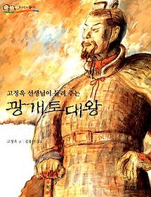 광개토대왕