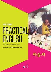 "<font title=""능률 HIGH SCHOOL PRACTICAL ENGLISH 자습서 "">능률 HIGH SCHOOL PRACTICAL ENGLISH 자습...</font>"