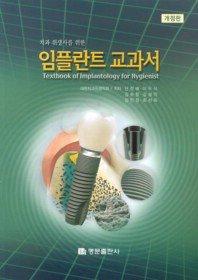 (치과 위생사를 위한)임플란트 교과서=Textbook of implantology for hygienist