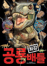 공룡 최강 배틀