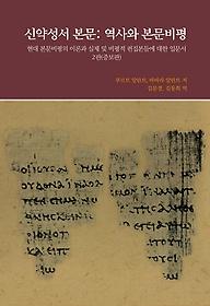 신약성서 본문 - 역사와 본문비평
