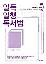 일독일행 독서법 : 문제아를 국내 제일의 독서 컨설팅 CEO로 만든 기적의 독서 공부법