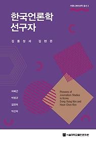 한국언론학선구자