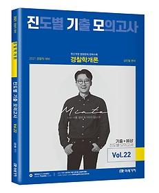 2021 김민철 경찰학개론 진도별 기출 모의고사