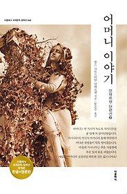 [90일 대여] 어머니 이야기 세트 (한글판+영문판)