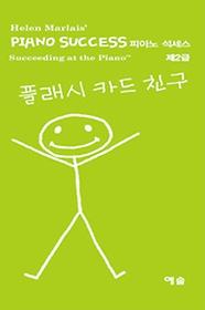 피아노 석세스 플래시 카드 친구 제2급