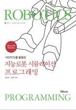 지능로봇 시뮬레이션 프로그래밍