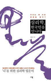 심리학, 한국인을 만나다