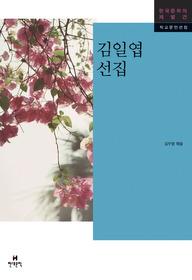 김일엽 선집